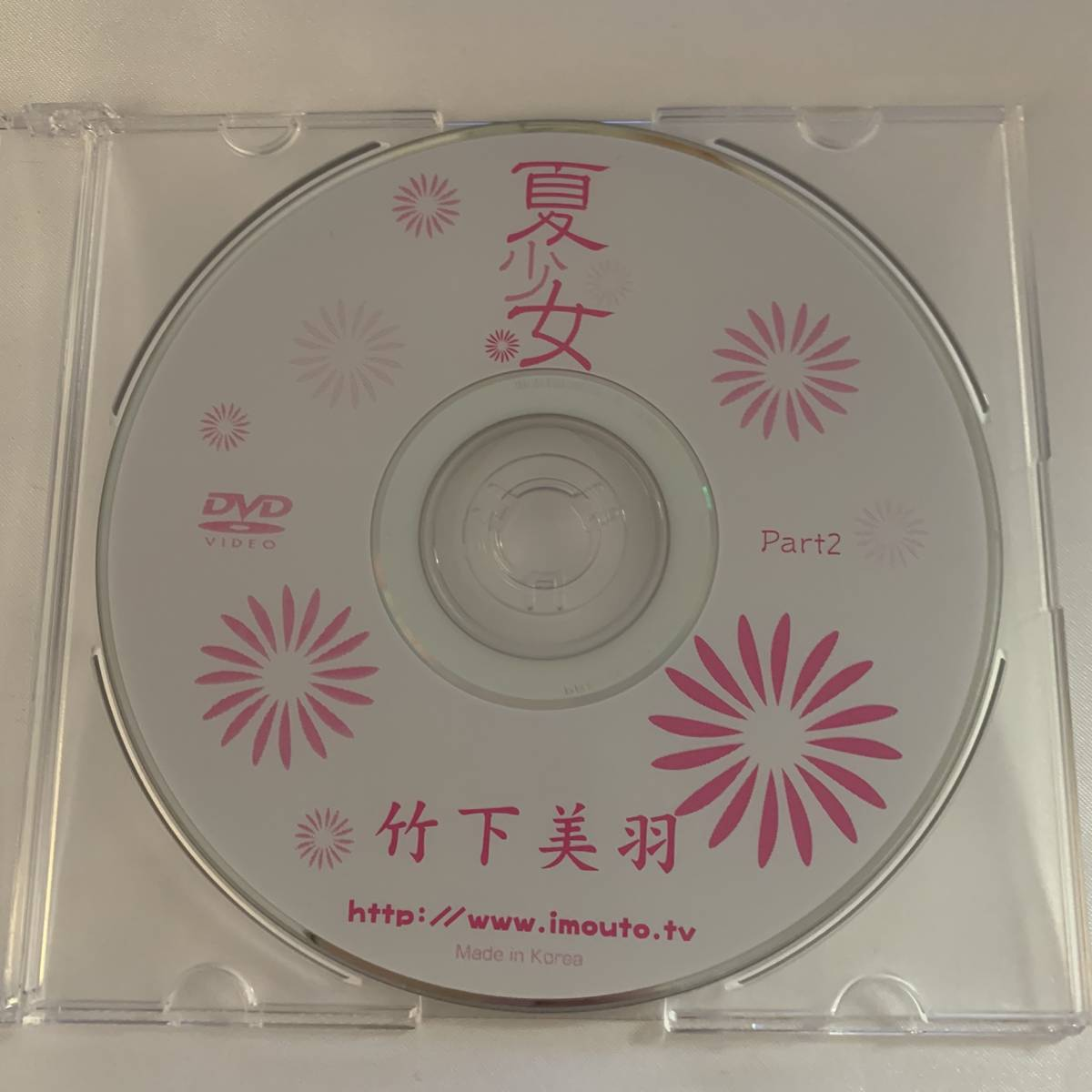 Imouto.tv竹下美羽