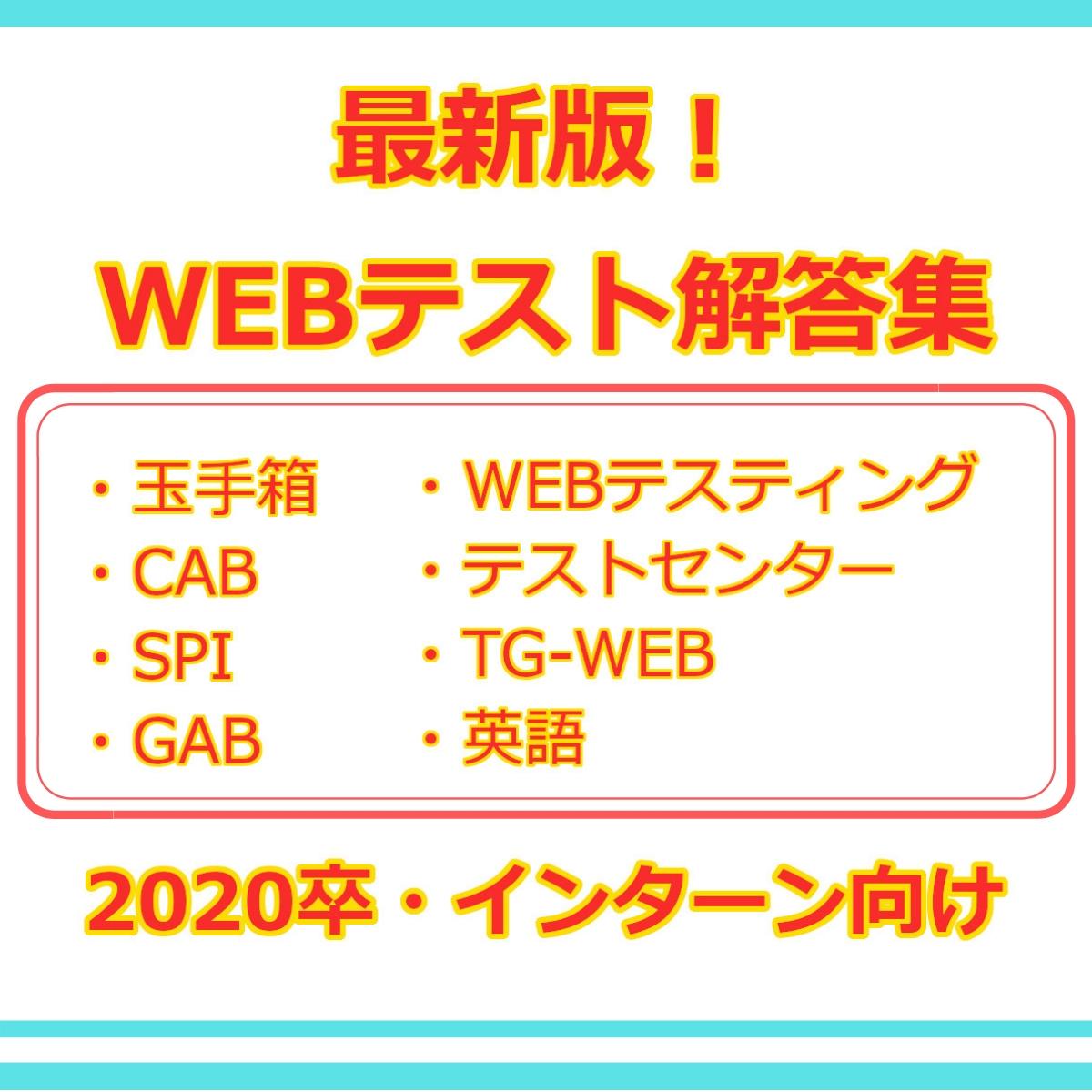 Web テスト インターン