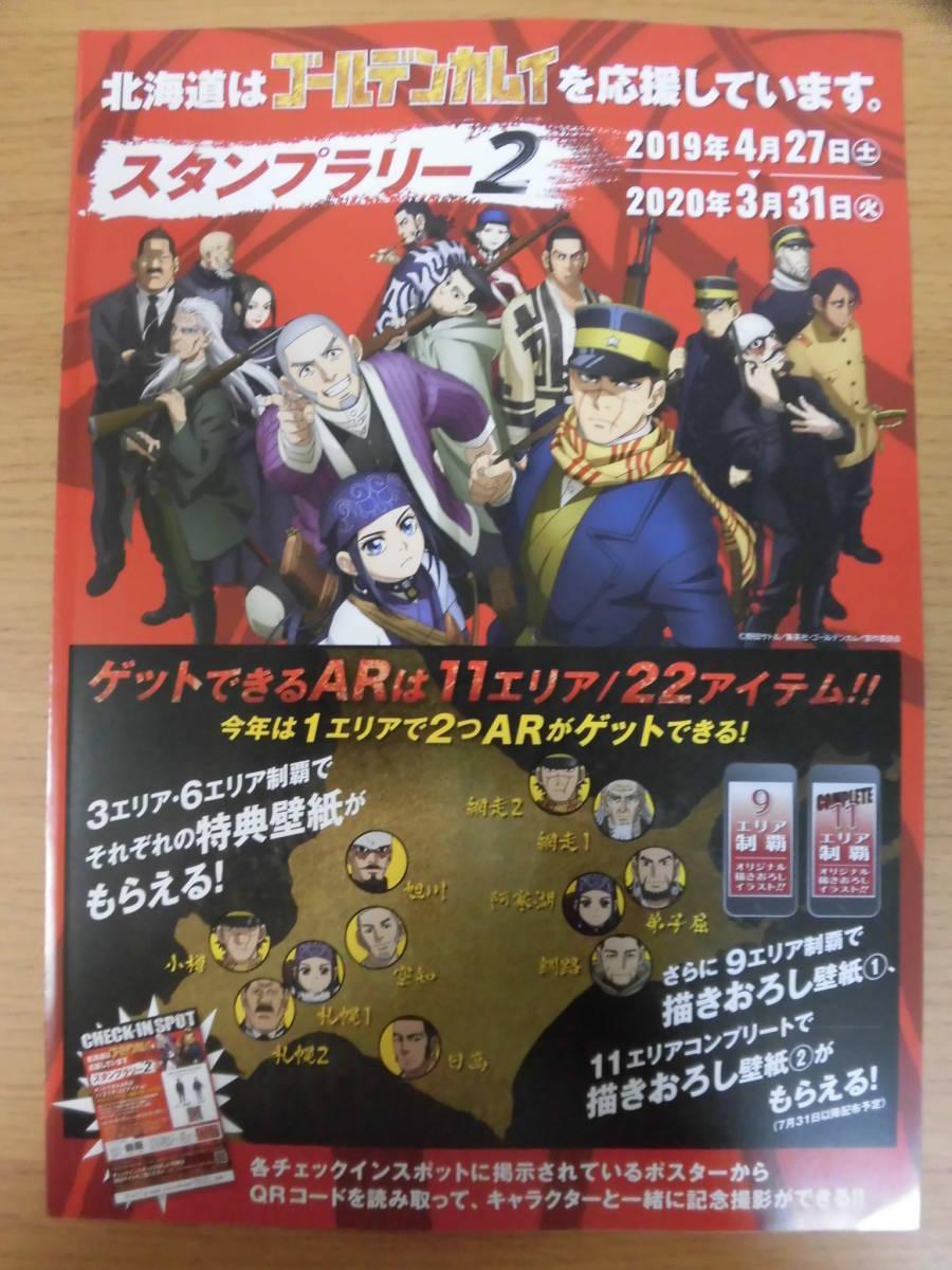 新品 ゴールデンカムイ 北海道 スタンプラリー パンフレット の落札