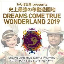 ドリカム ワンダーランド 2019 大阪