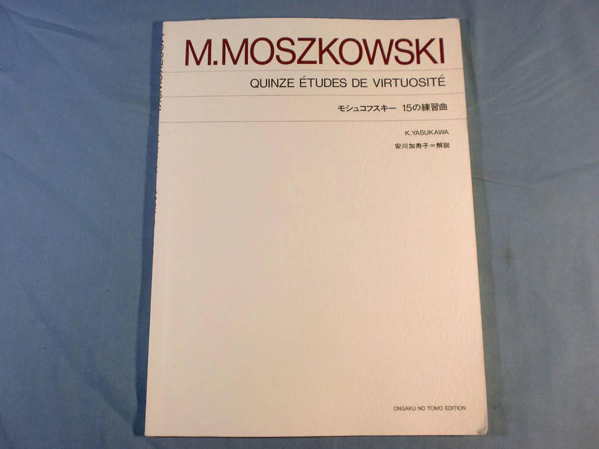 の モシュコフスキー 練習 曲 15 モシュコフスキ 15の練習曲