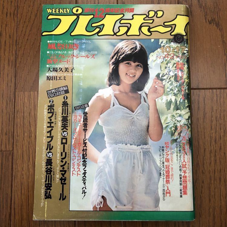 プレイボーイ 昭和53年10月17日 1978年 石野真子 風祭ゆき 大場久美子 ...