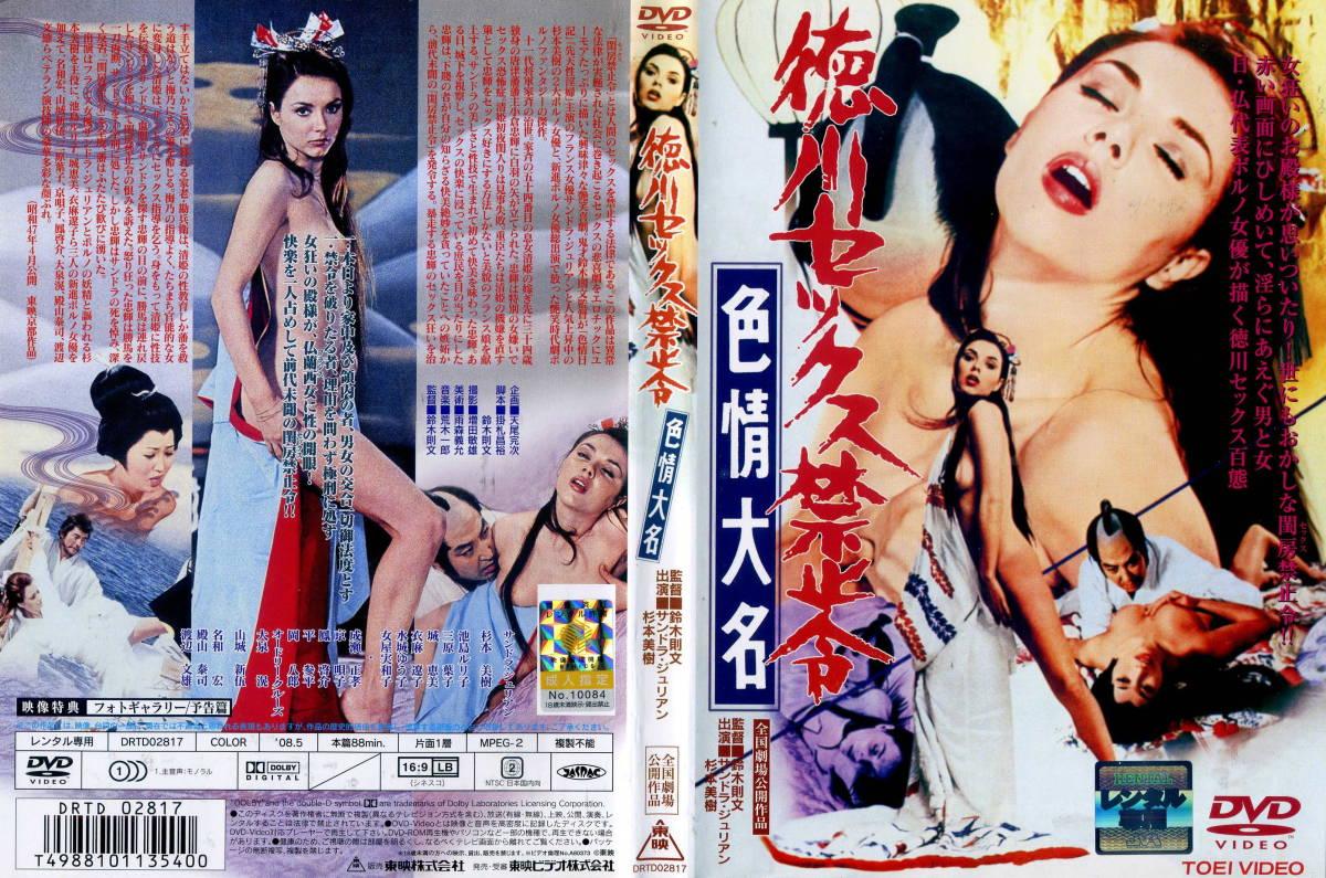 禁止 徳川 令 セックス 徳川セックス禁止令 Porn