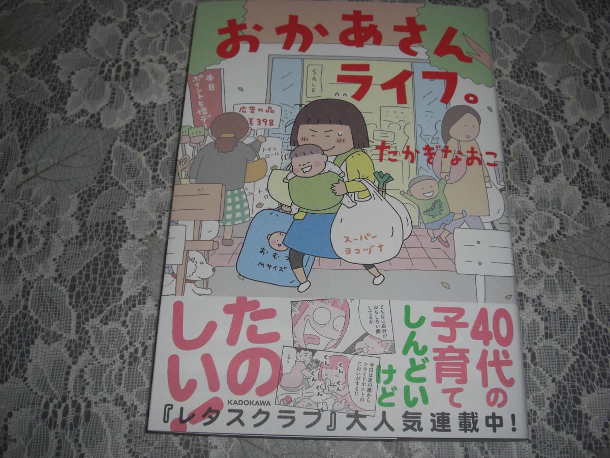 たかぎ なおこ 新刊