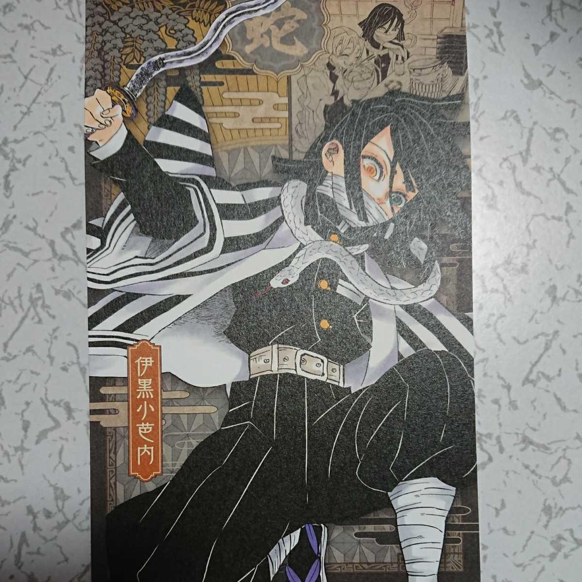 の ポスト 特 カード 滅 鬼 刃 版 装
