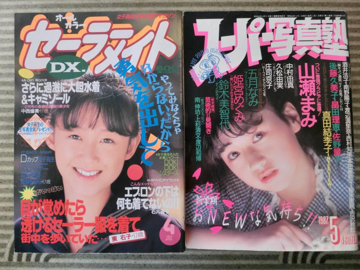 五月なみ 52 オトメクラブ 1987年5月号 五月なみ 姫宮めぐみ 篠原有紀 ...