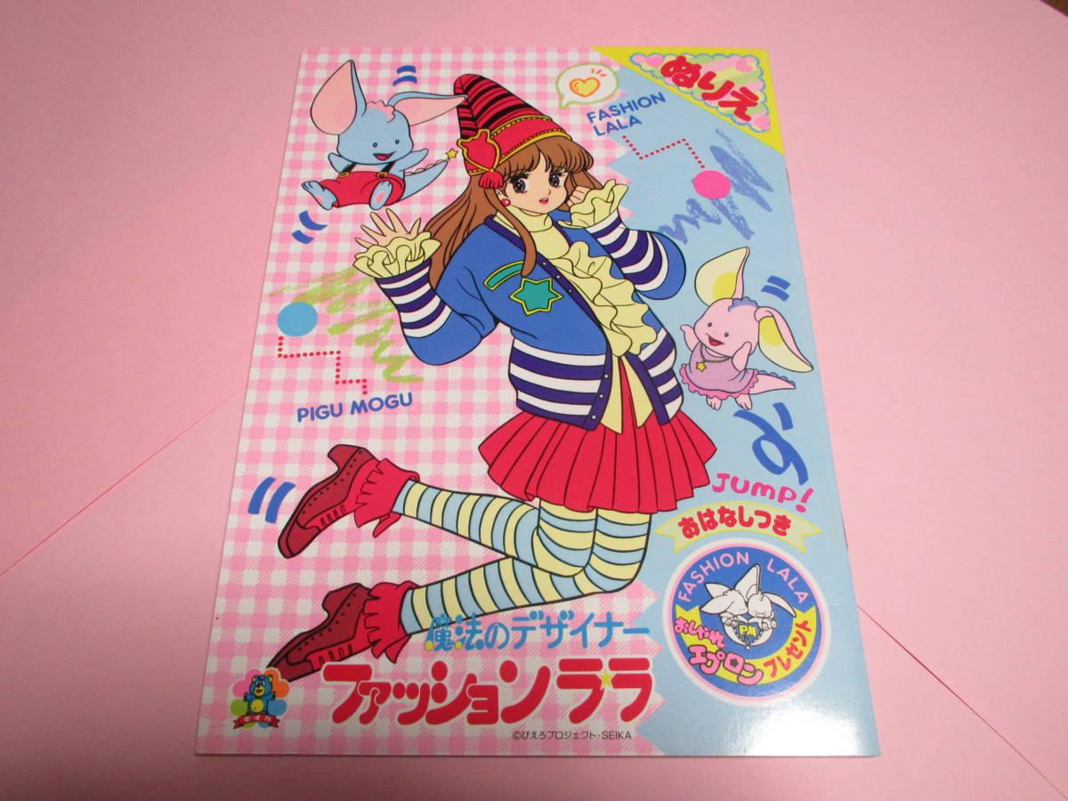 中古昭和レトロ 魔法のデザイナー ファッションララ ぬりえ ショウワ