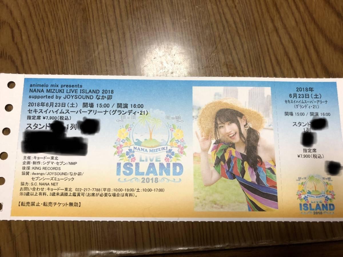 新品】水樹奈々 チケット 1枚 6/23 宮城 仙台 NANA MIZUKI LIVE ISLAND ...