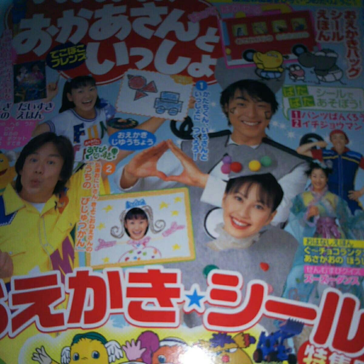 中古 雑誌nhkおかあさんといっしょ 2005年8月号 今井ゆうぞう