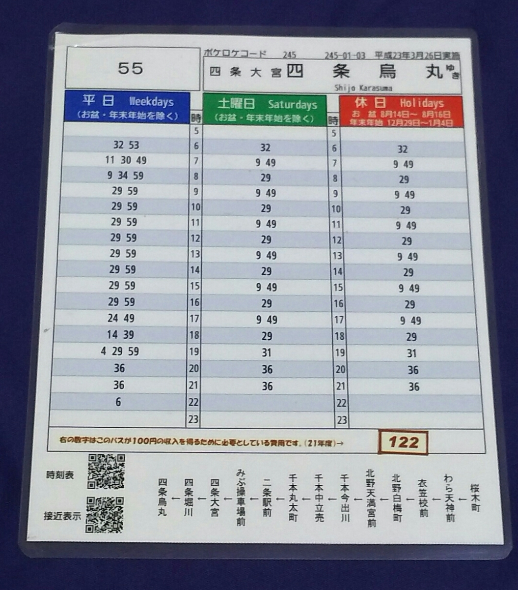 市バス 時刻 表 京都