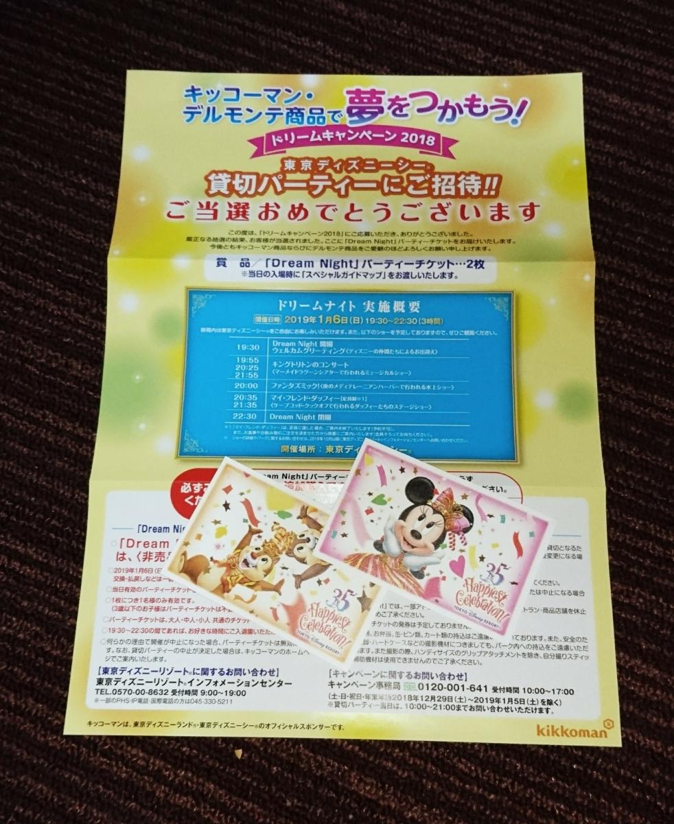新品】送料込み 東京ディズニーシードリームナイト貸切パーティー ペア