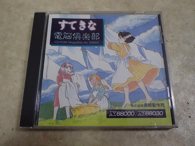 中古】X68000/X68030 CD-ROM すてきな電脳倶楽部 満開製作所【02
