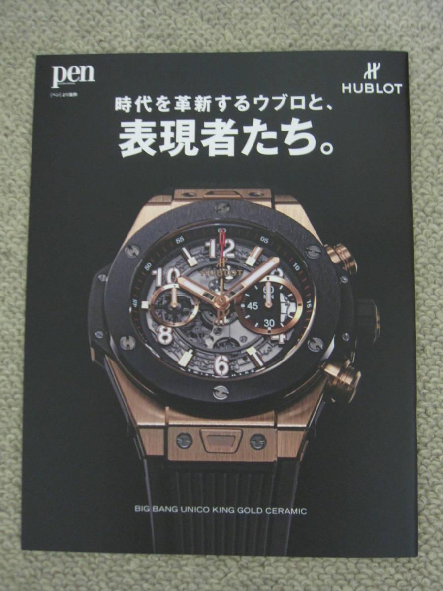 quality design 9a649 eba4f ウブロ HUBLOT 機械式腕時計 カタログ の落札情報詳細 ...