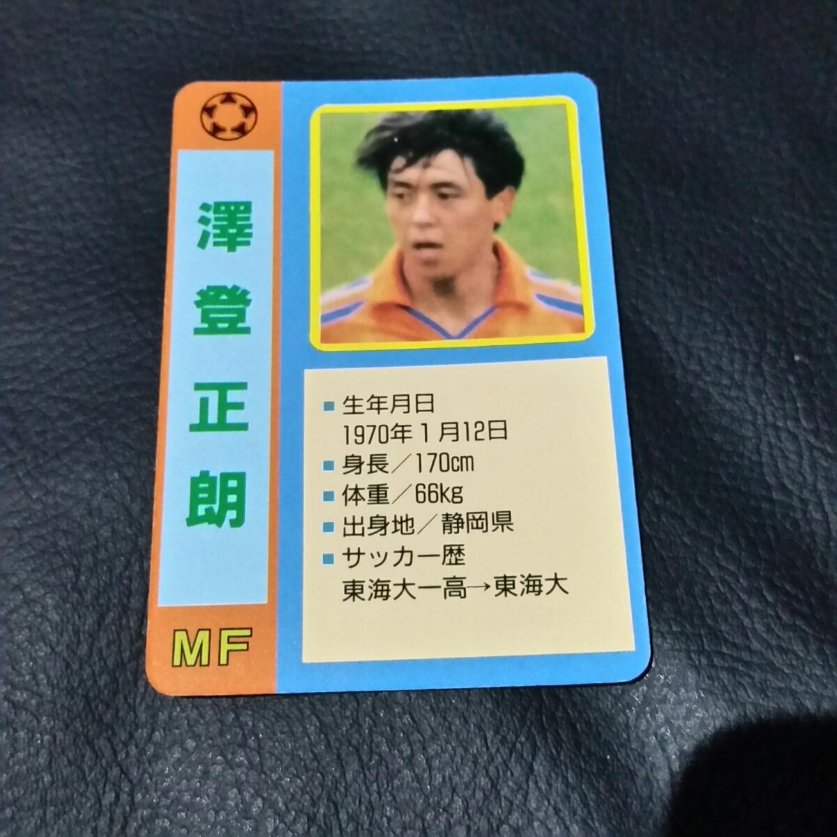 中古】【澤登正朗】Jリーグ サッカー 駄菓子屋 Pカード プロマイド ...