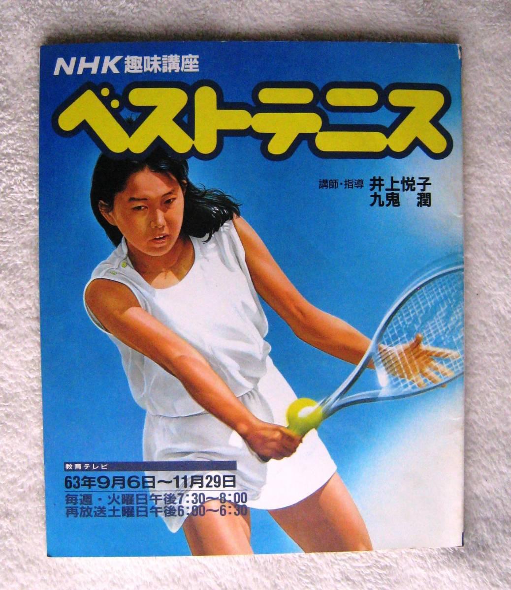 テニス nhk