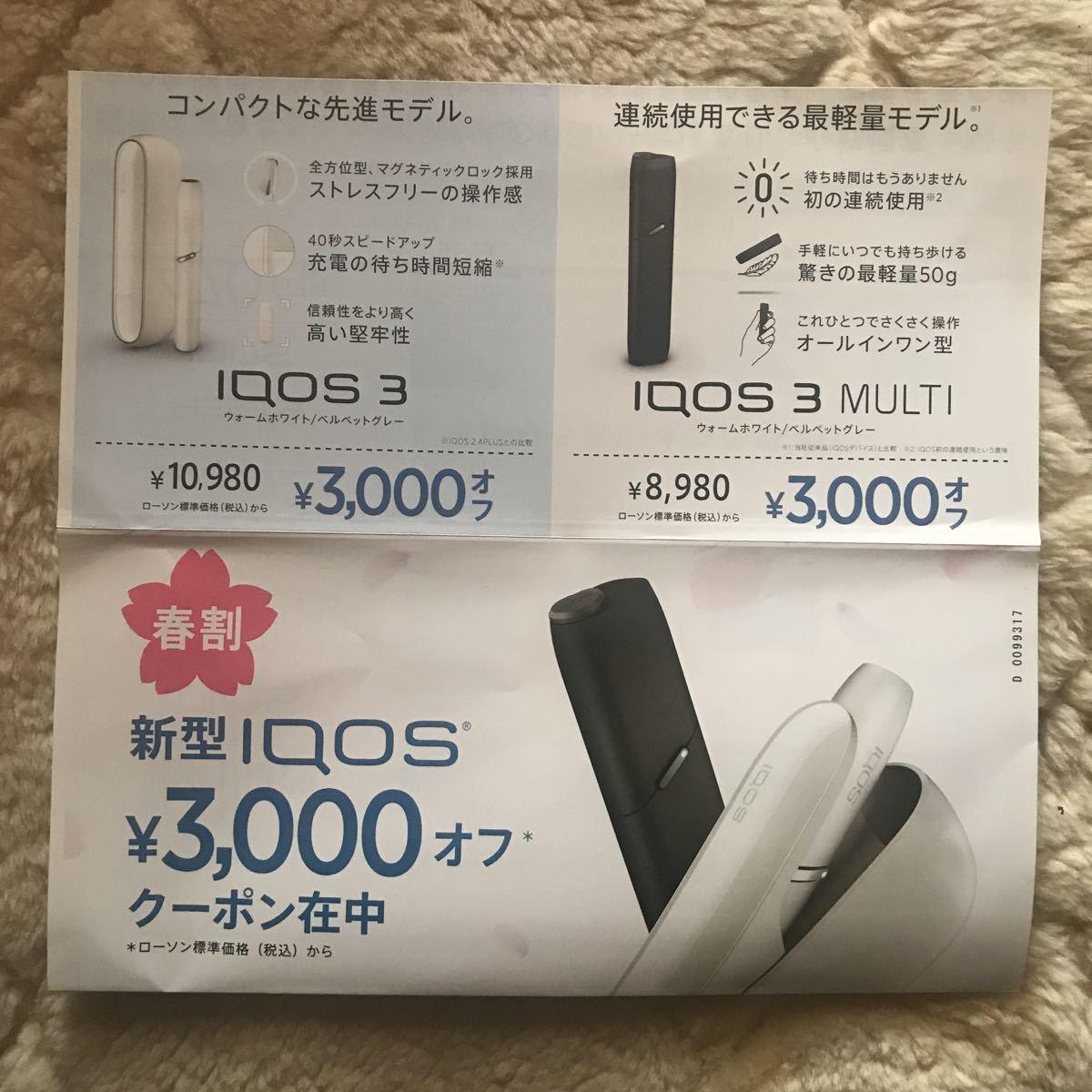 アイコス 3 000円off