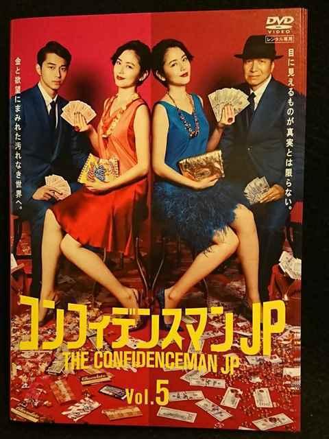 コンフィデンス マン jp 映画 レンタル