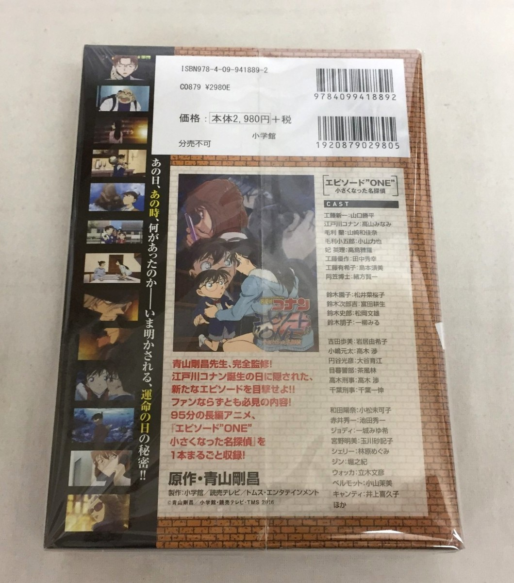 新品 A00 未開封 名探偵コナン 92巻 Dvd付き限定版 青山剛昌