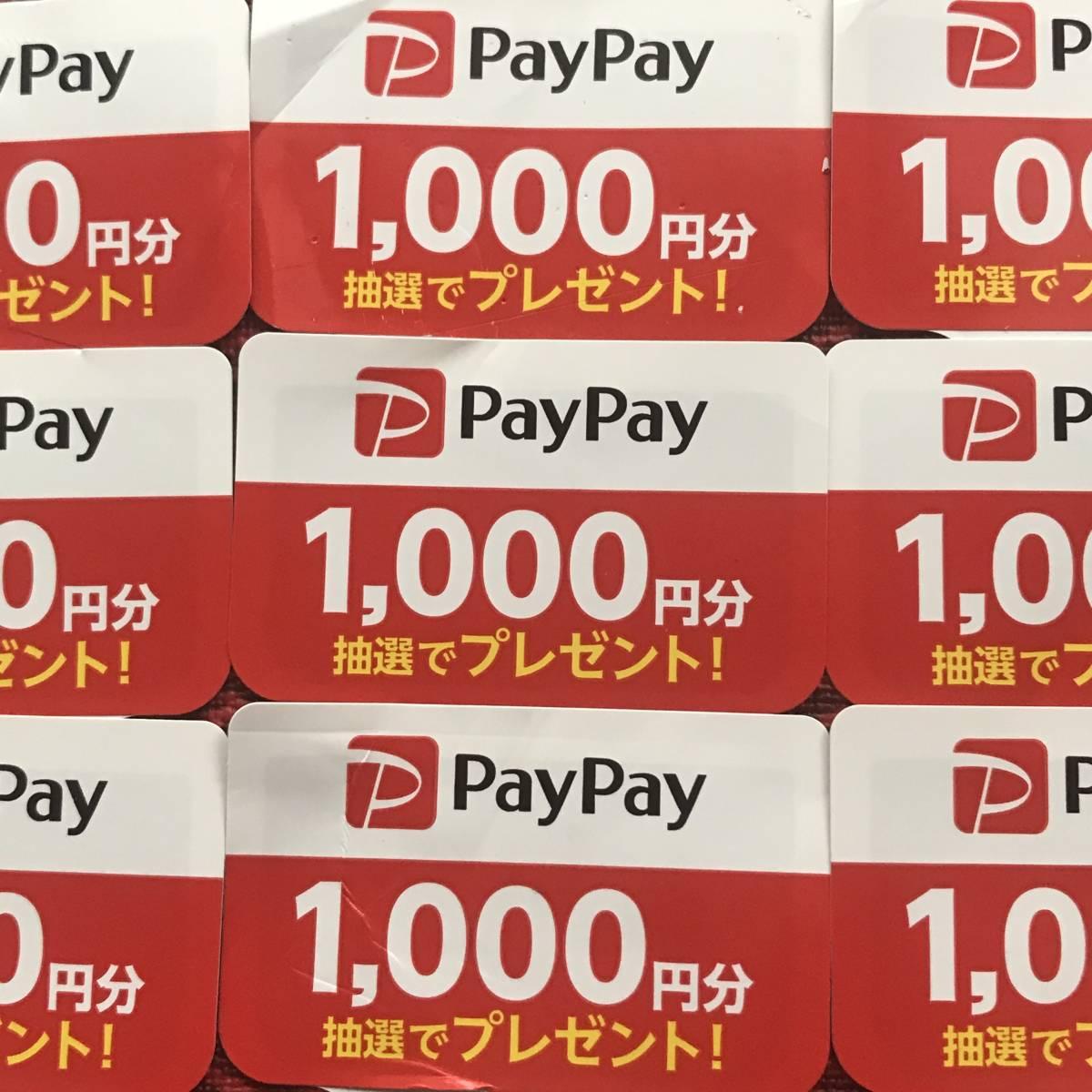 Paypay ギフト カード 「PayPay(ペイペイ)ギフトカード」とは?チャージ方法も解説!