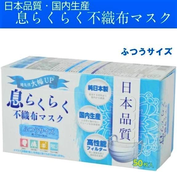 日本 品質 息 マスク らくらく 不織布 フィット アズ