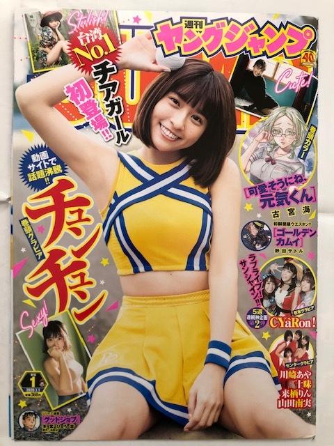 チュンチュン チアガール 『スッキリ』初登場のチュンチュンに視聴者クギヅケ!「おっぱいヤバイ」