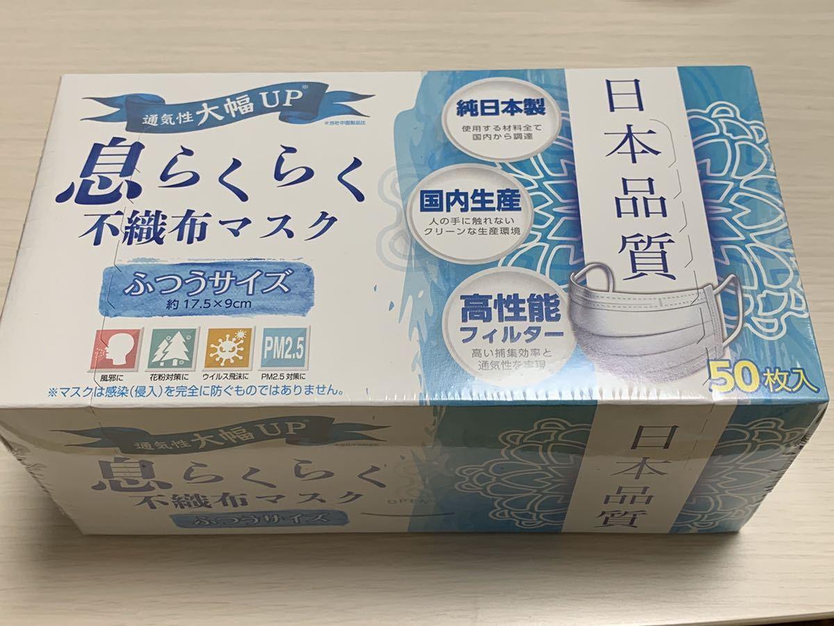フィット ふつう 50 マスク アズ らくらく 枚 不織布 【楽天市場】アズフィット 日本品質