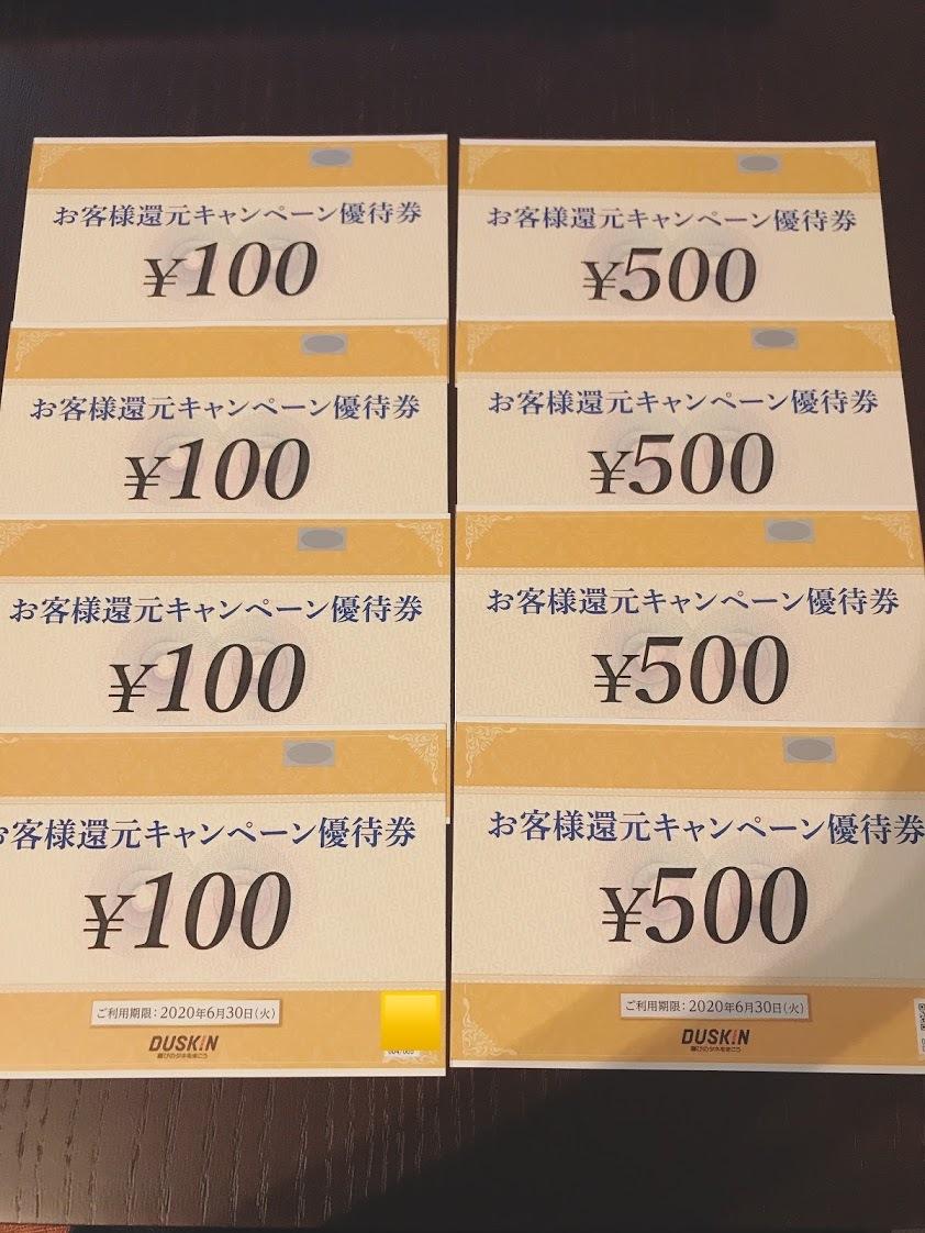 ダスキン キャンペーン 優待券