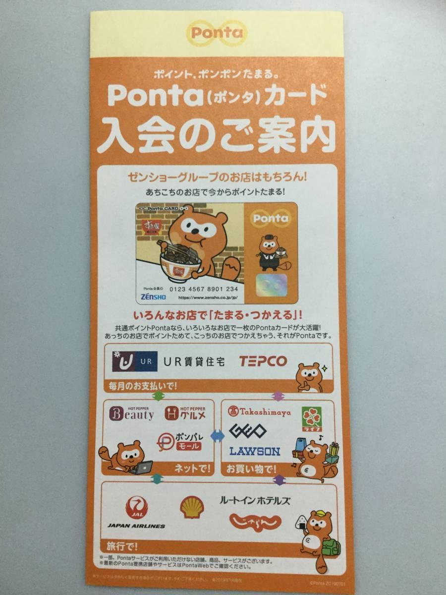 カード すき家 ponta アルビスPonta3周年 北陸キャンペーン 共通ポイント