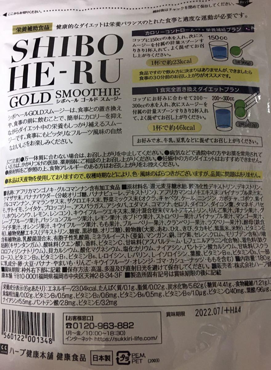 スムージー シボヘール gold