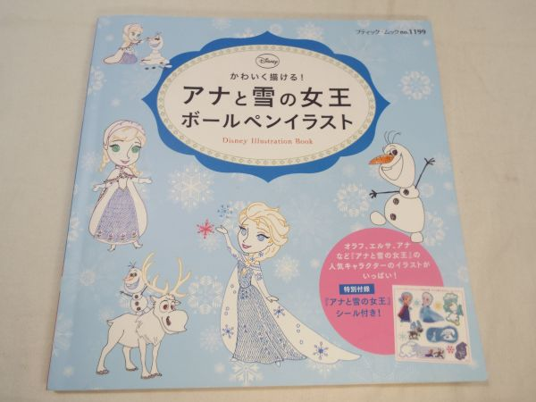 中古イラストかわいく描ける アナと雪の女王 ボールペンイラスト
