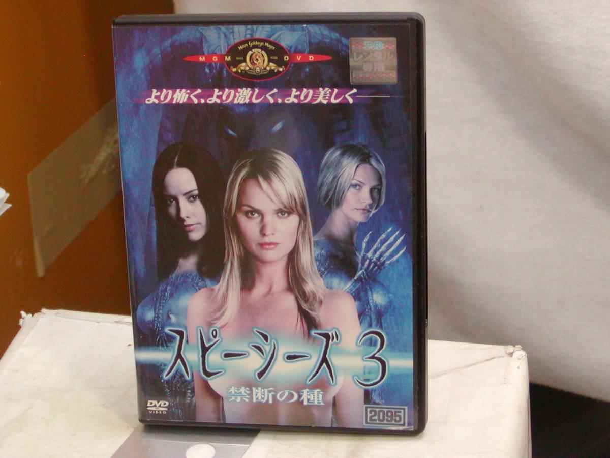 中古映画dvd スピーシーズ3 禁断の種 Sfエロティック