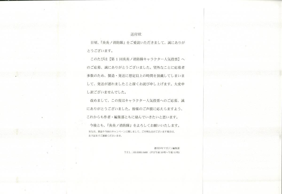 消防 人気 投票 ノ 炎炎 隊
