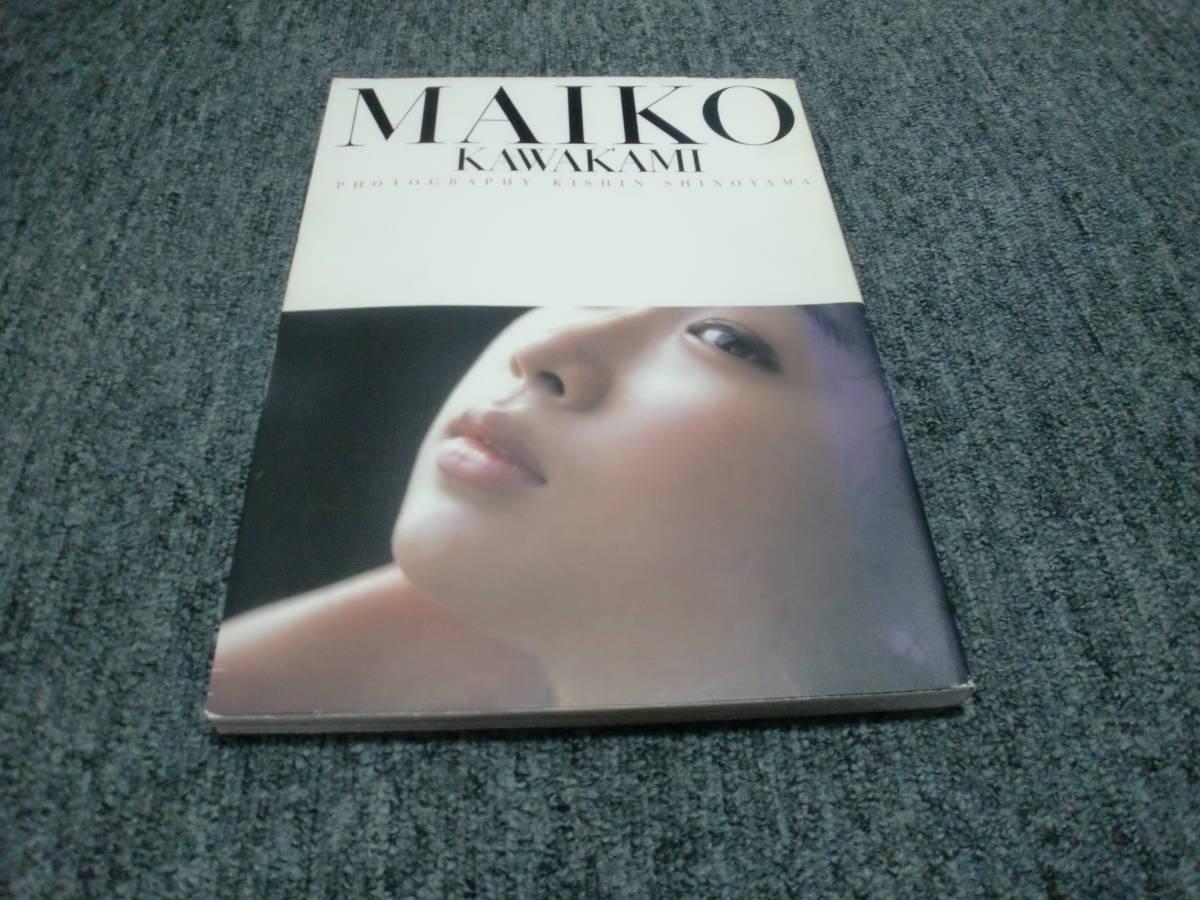 Maiko Kawakami Nude Photos 28