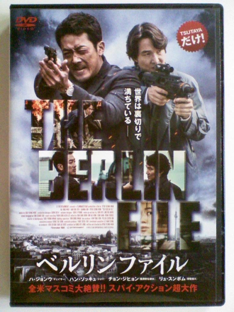 【中古DVD ベルリンファイル ハ・ジョンウ ハン・ソッキュ チョン・ジヒョン リュ・