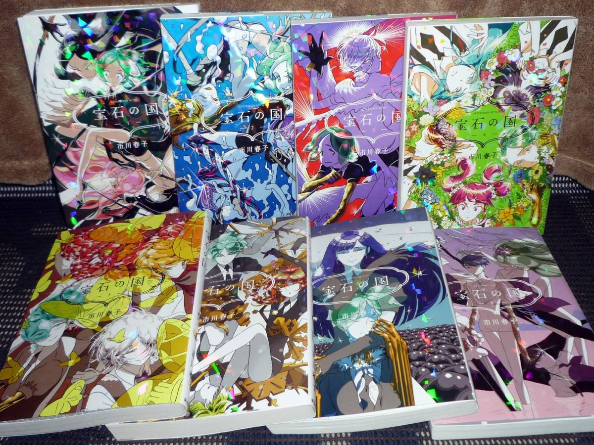 中古宝石の国 全8巻 初版有 市川春子 講談社 非売品 特典 東京喰種