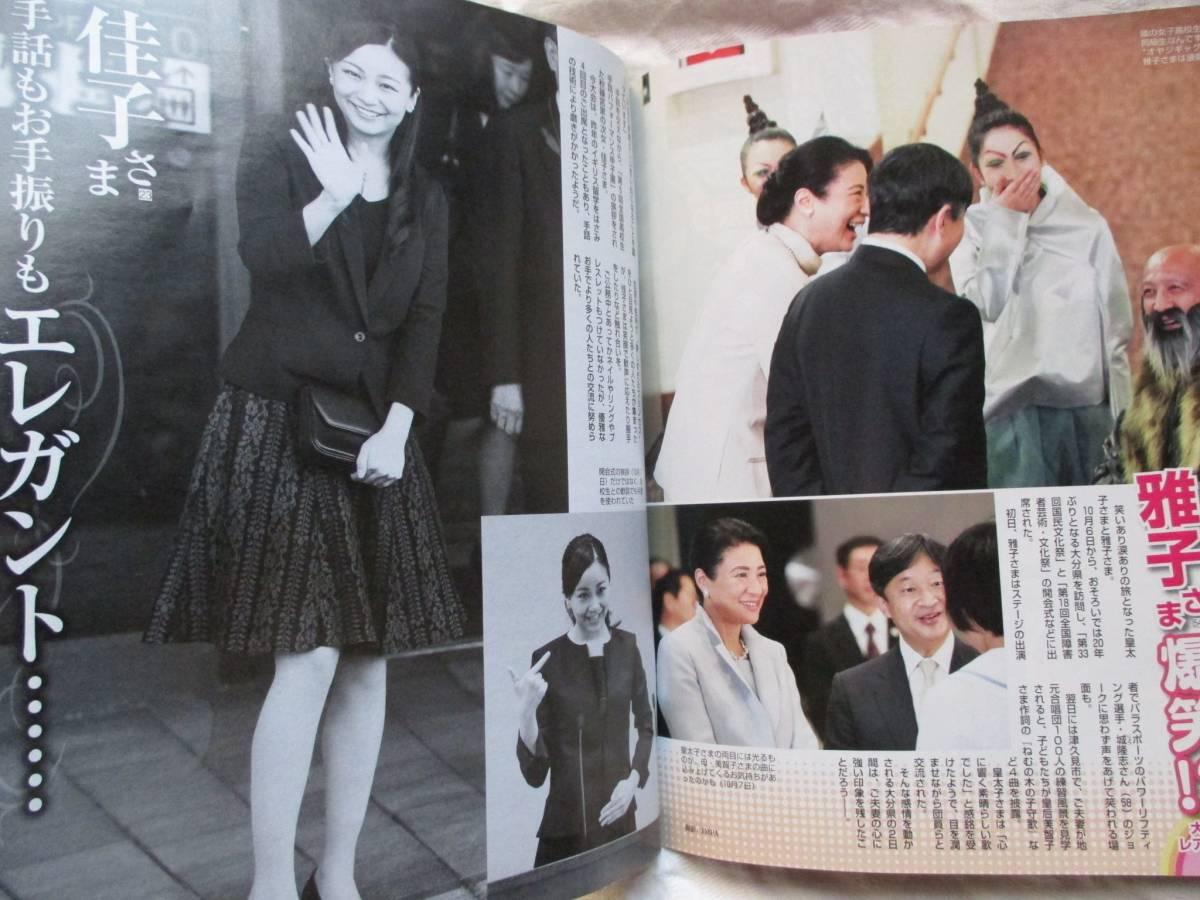 佐藤健 広末 涼子 画像