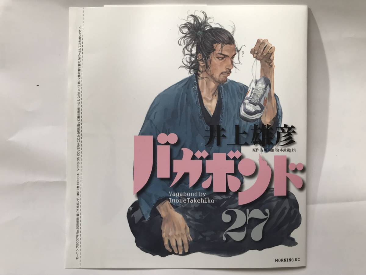 バガボンド リアル 非売品 コミックスカバー 2点セット 2007年コラボ ...