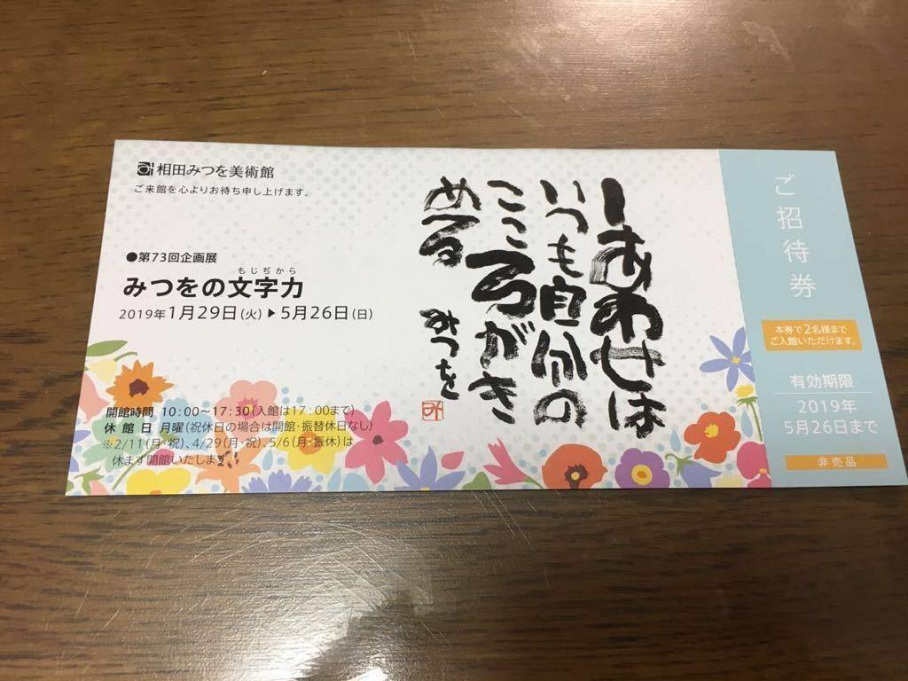 新品 相田みつを美術館 ご招待券 ドリンクサービス券付き 有効期限
