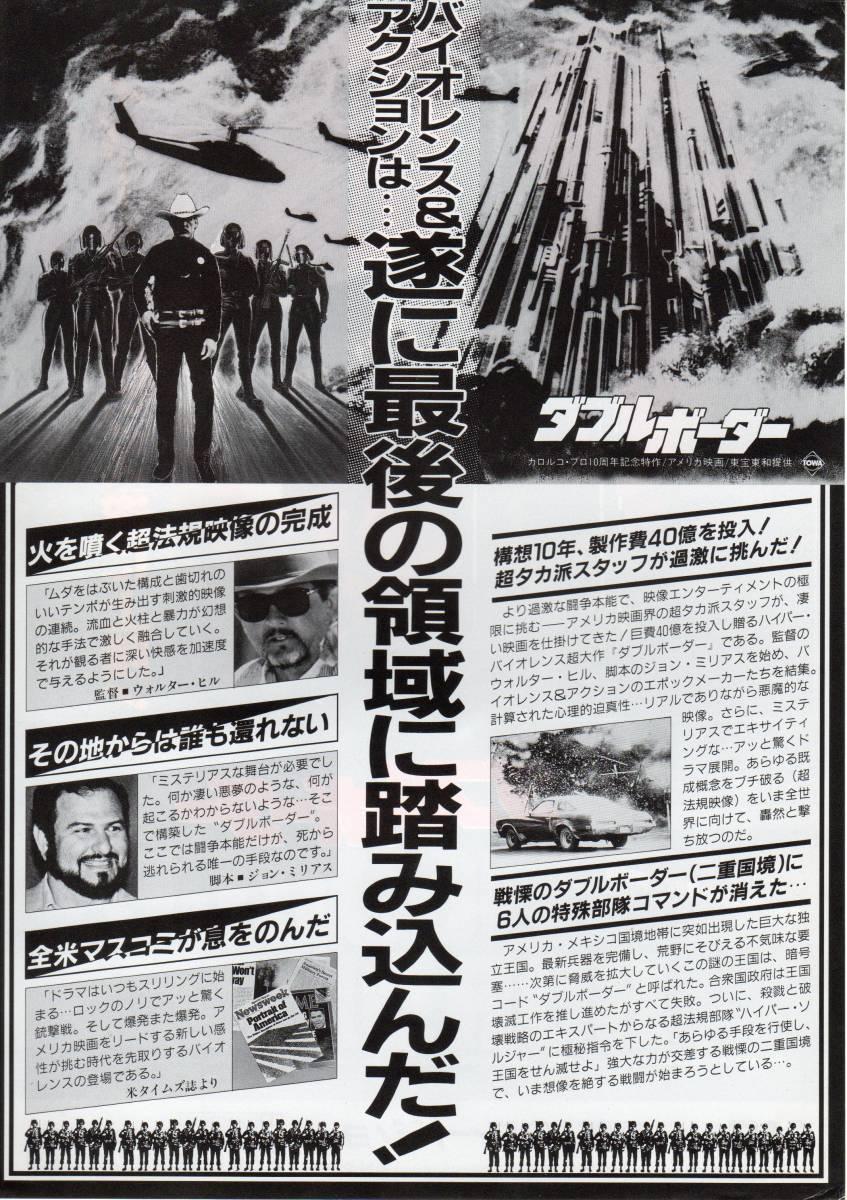 映画チラシ『ダブルボーダー』②1987年公開 ウォルター・ヒル/ニック ...