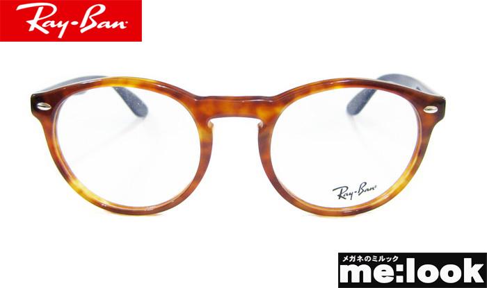 アジアンフィット 新品 レディース 5609 51 (RB5283F) RX5283F 【Ray-Ban】 フレーム レイバン 伊達 度付き メンズ メガネ