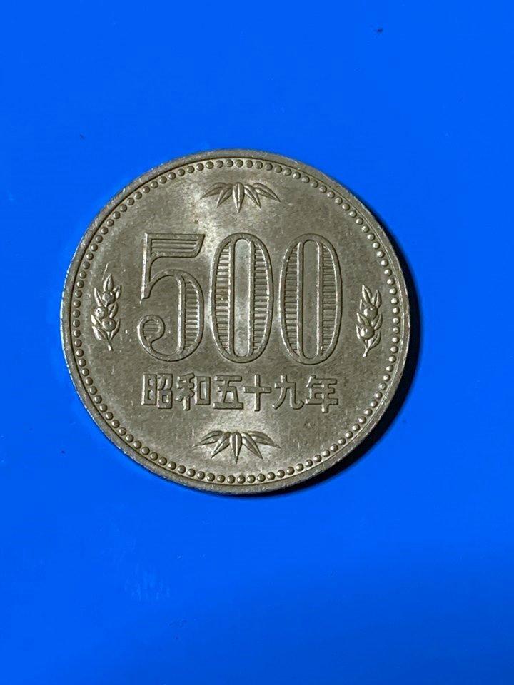年 円 玉 59 昭和 500