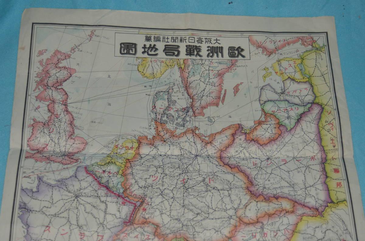 ☆銀河17 第二次大戦開戦時ヨーロッパ地図 14年9月 1939年 ...