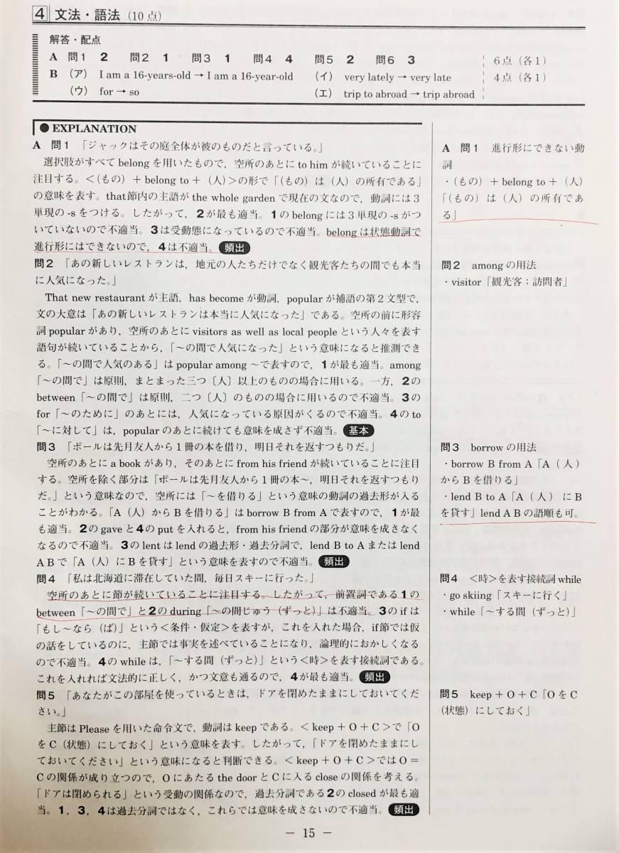 学力 1 高 総合 月 7 ベネッセ テスト