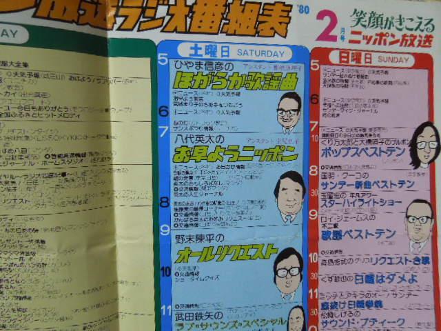 番組 ニッポン 表 放送