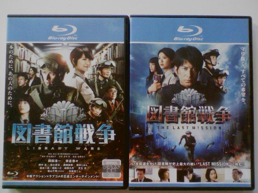 中古bd Blu Ray ブルーレイディスク 新品ケース交換 図書館戦争 The