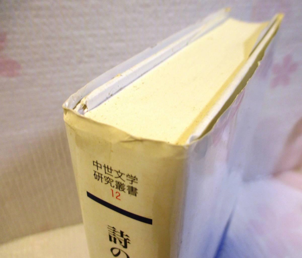 タ)詩のかたち・詩のこころ 中世日本漢文学研究 堀川 貴司 (著) 2006 ...
