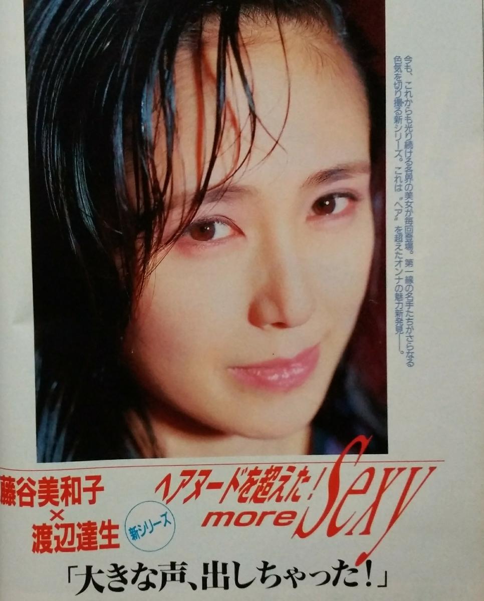 美和子 の 今 藤谷 藤谷美和子が現在いるスナックは?現在の写真(2021)徘徊生活?