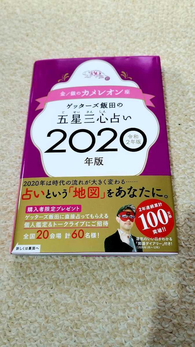 の 2020 1 月 金 カメレオン