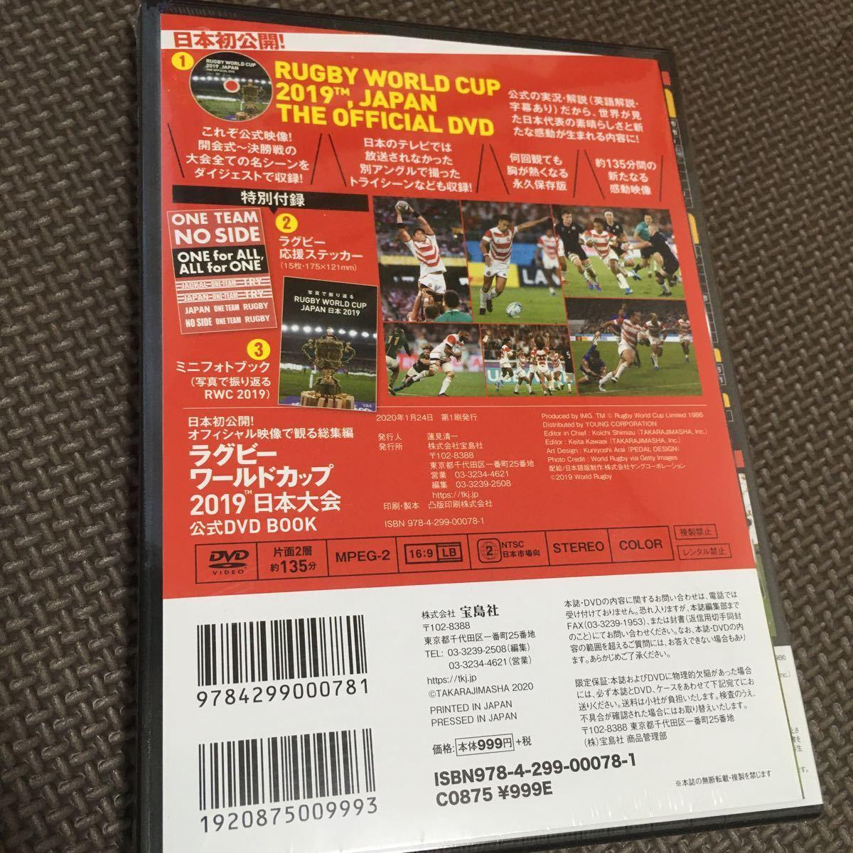 カップ ラグビー dvd ワールド