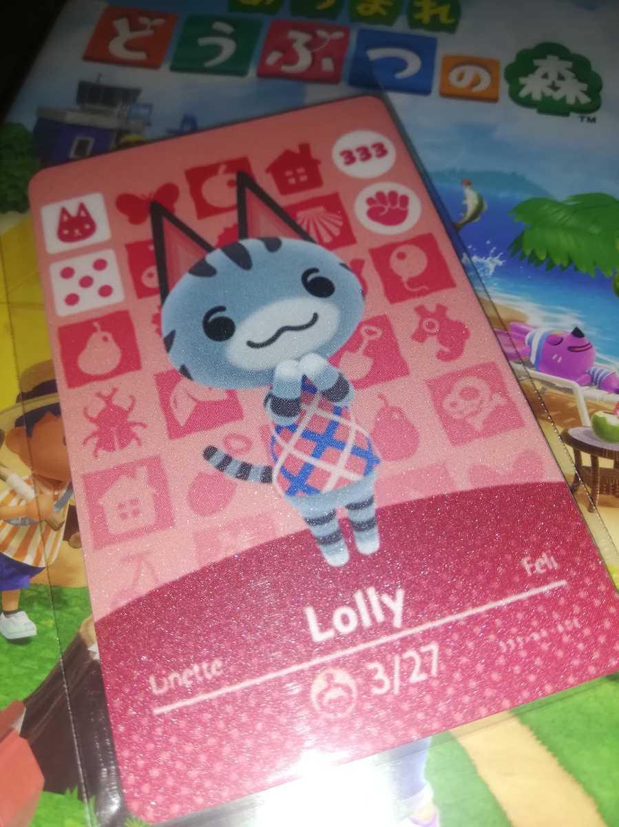 Lolly あつ森